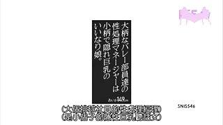 SNIS-546 Aika Yumeno